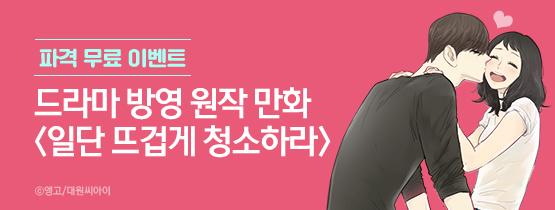 드라마 방영 특별 이벤트 <일단 뜨겁게 청소하라>