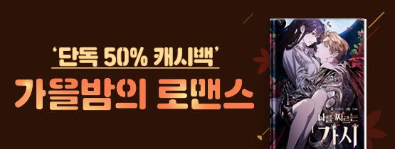 [단독 50% 캐시백] 가을밤의 로맨스