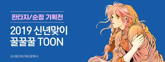 2019 신년맞이 꿀꿀꿀 TOON