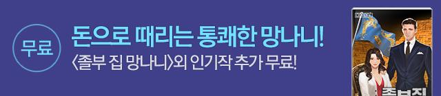 소설_키다리_망나니무료_0903종료