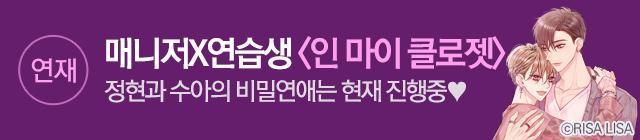 웹툰_작품배너_인 마이 클로젯_띠배너