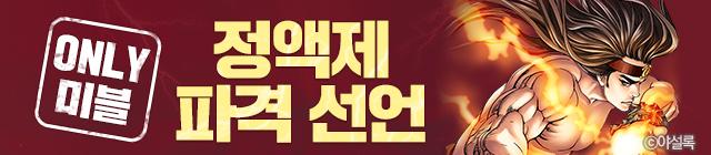 만화_미스터블루_정액제