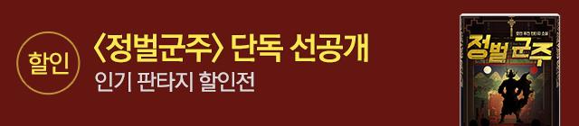 소설_문피아_판무테마_0305 종료