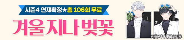 웹툰_겨울 지나 벚꽃 시즌4 연재확정 기념_종료일 0402