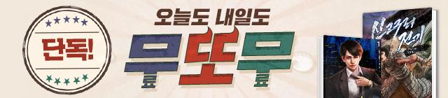 소설_무또무_0821 종료