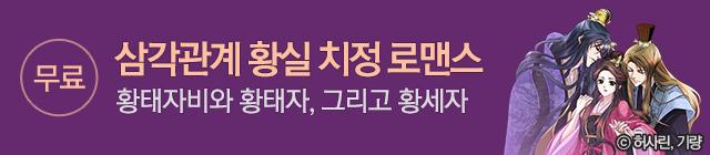 웹툰_연목구애 오픈기념_종료일 0821