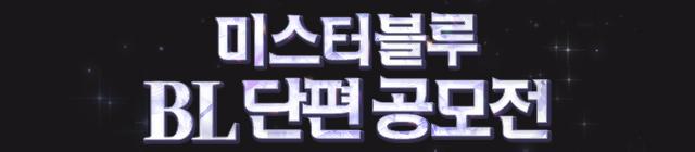 웹툰_BL단편공모전_종료일0110