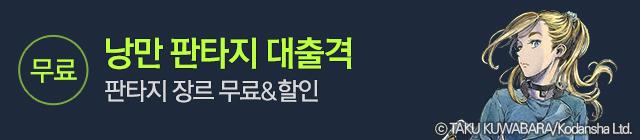 만화_대원씨아이_공정드래곤즈