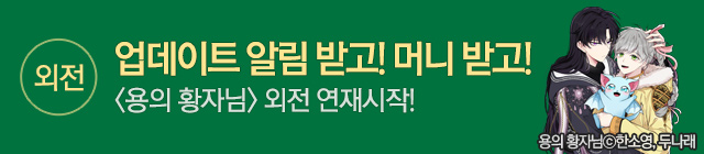 웹툰_용의 황자님 외전 연재기념_종료일 0228