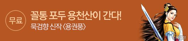 만화_kocn_묵검향 용권풍