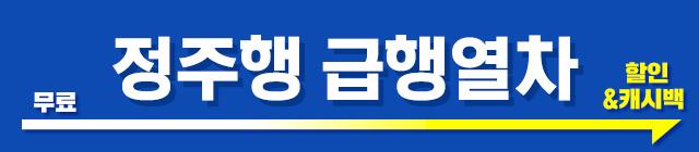 만화_미스터블루_정주행급행열차