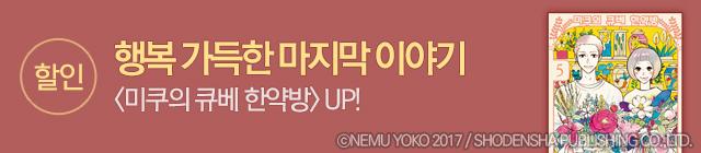 만화_삼양출판사_미쿠의 큐베 한약방