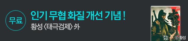 만화_미스터블루_화질개선 태극검제