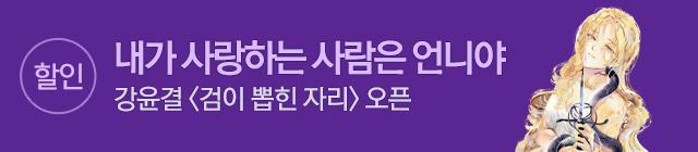 소설_동아_검이뽑힌자리_0504종료