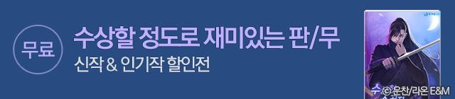 소설_라온E&M_판무테마_0521 종료