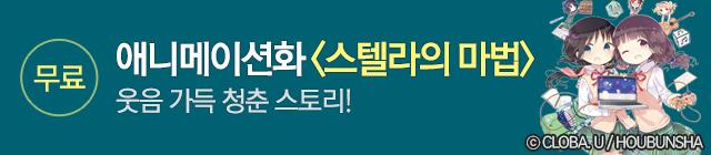 만화_대원씨아이_스텔라의 마법