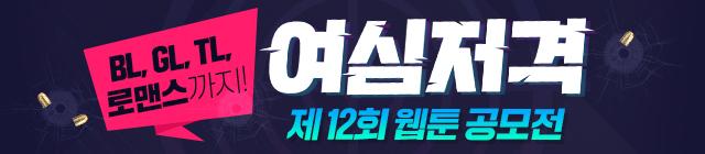 웹툰_여심저격 웹툰 공모전_종료일 0924 24시