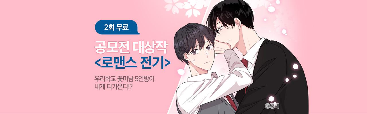 웹툰_작품배너_로맨스 전기_기본