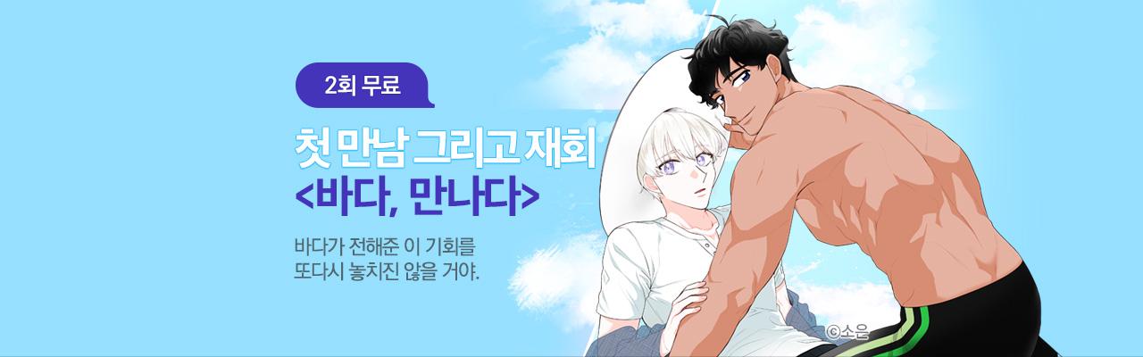 웹툰_작품배너_바다, 만나다_기본