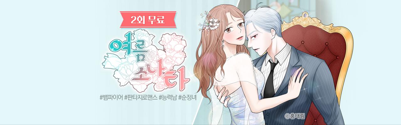 웹툰_작품배너_여름 소나타_기본