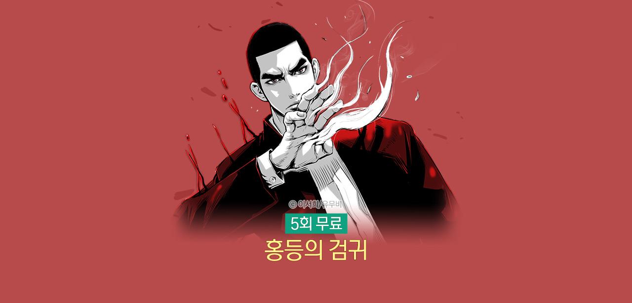 웹툰_작품배너_홍등의 검귀_기본