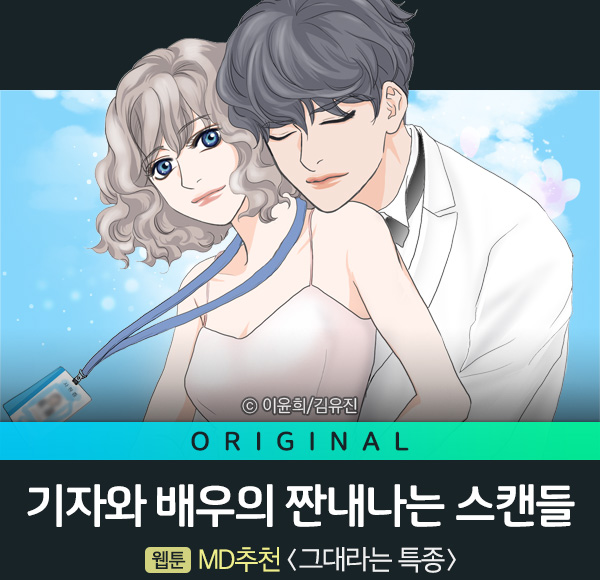 웹툰_작품배너_그대라는 특종_기본