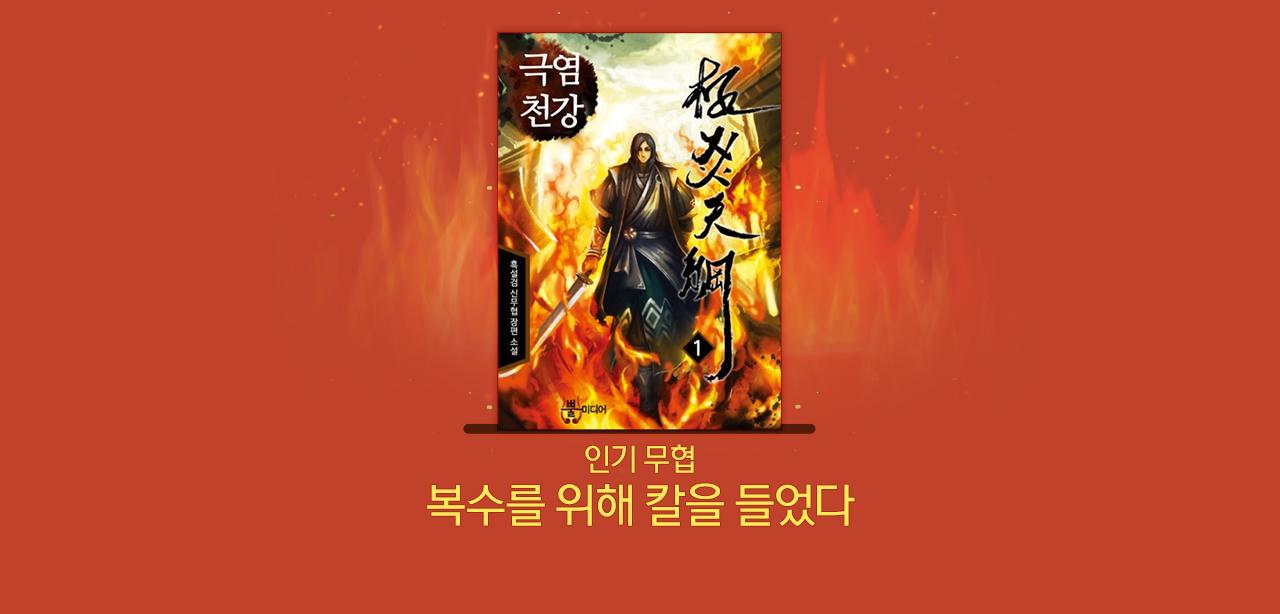소설_정액제_무협테마_0926 종료
