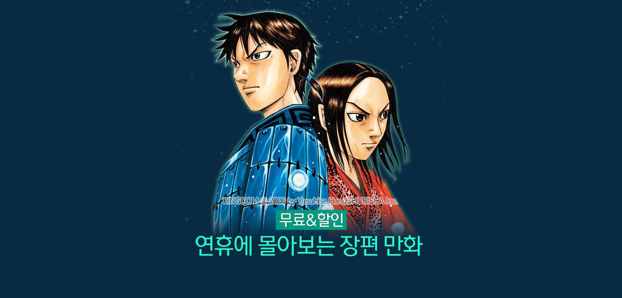 만화_dcw_킹덤