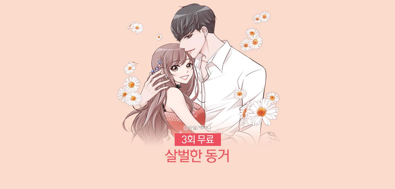 웹툰_작품배너_살벌한 동거_기본