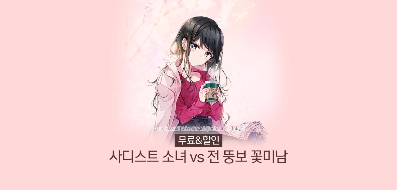 만화_대원씨아이_마사무네의 리벤지