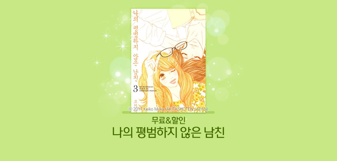 만화_서울미디어코믹스_나의 평범하지 않은 남친