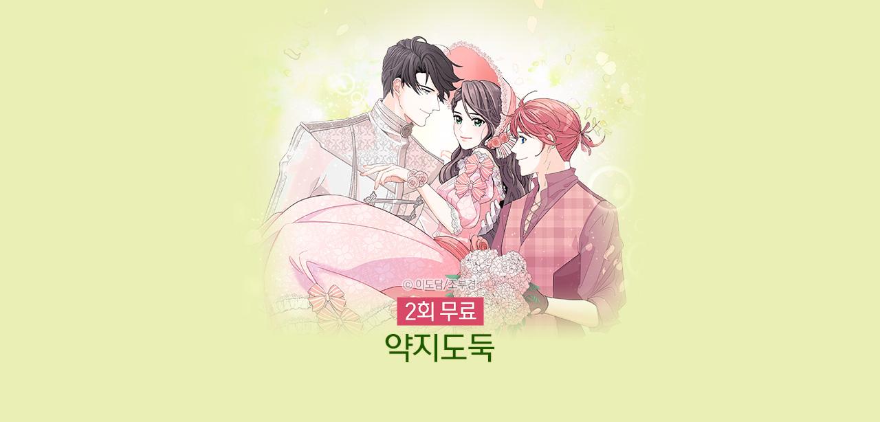 웹툰_작품배너_약지도둑_기본