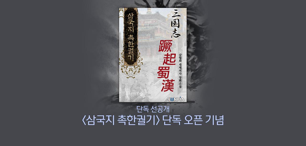 소설_문피아_판무테마_1105 종료