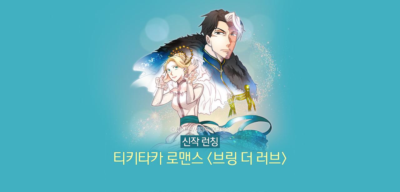 만화_서울미디어코믹스_브링더러브