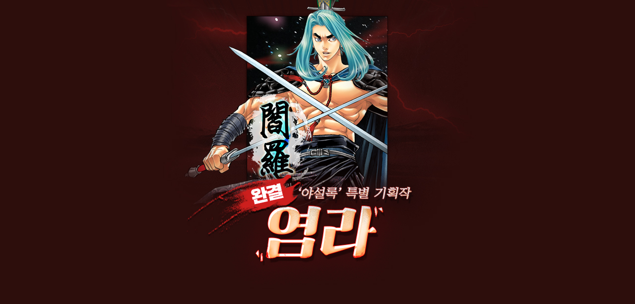 만화_미스터블루_염라