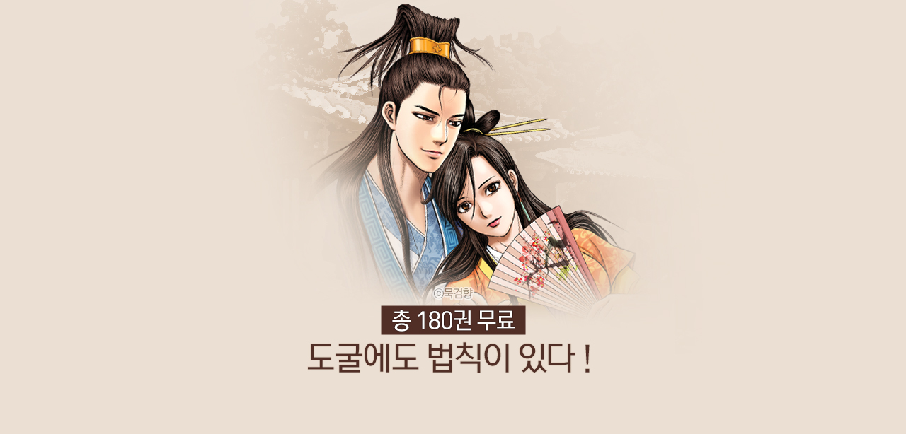 만화_kocn_용아십병