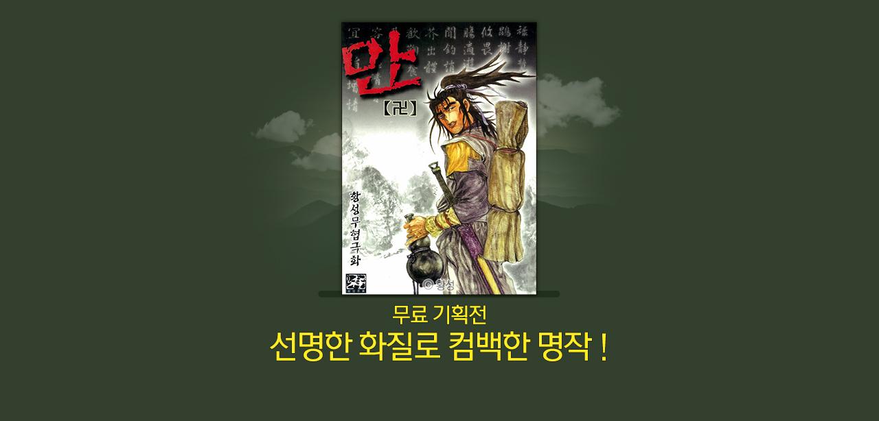 만화_미스터블루_황성<만>