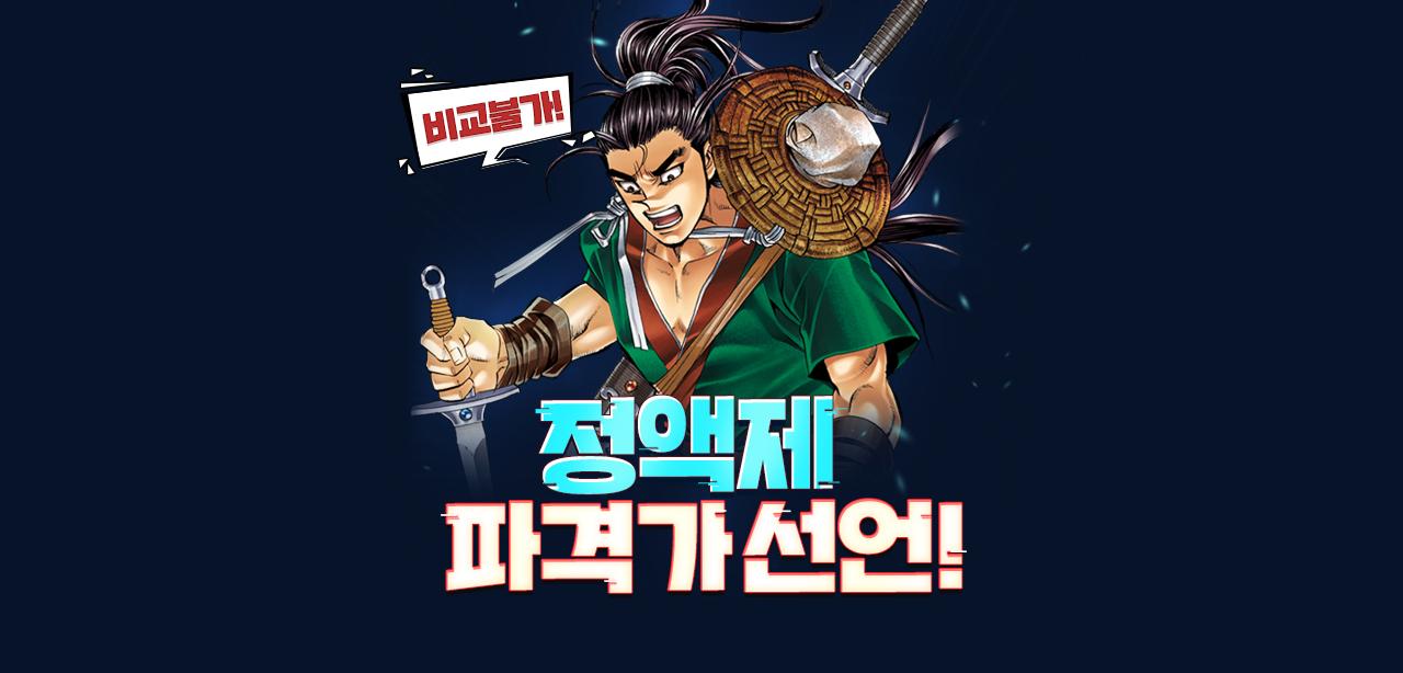 만화_무협 정액권 광고