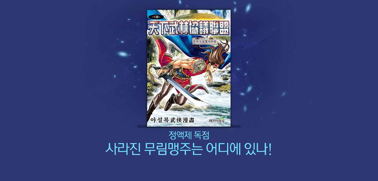 만화_미스터블루_천하무림협의연맹