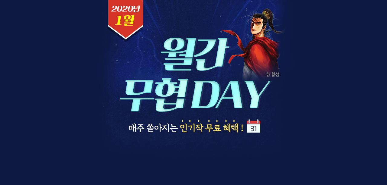 만화_미스터블루_월간무협DAY