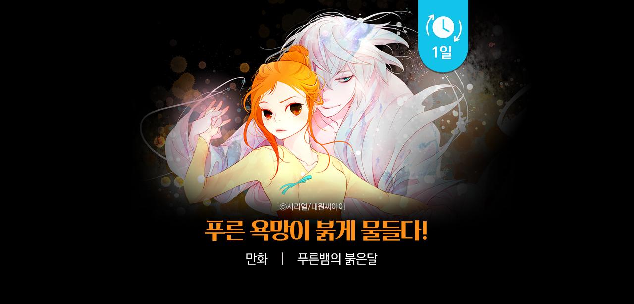 만화_대원씨아이_푸른뱀의 붉은달