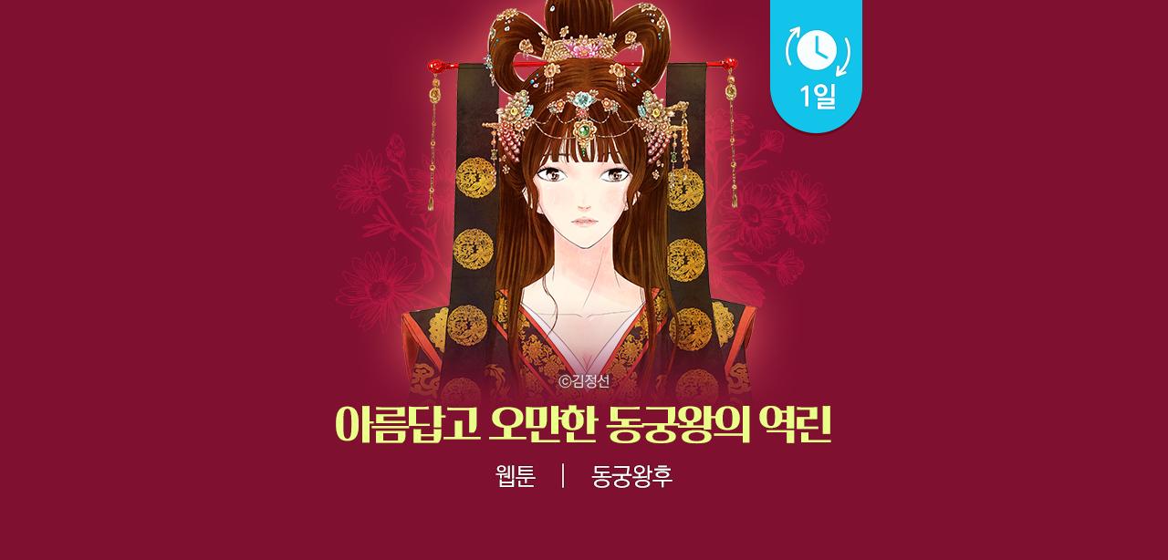 웹툰_기다무_동궁왕후_0207