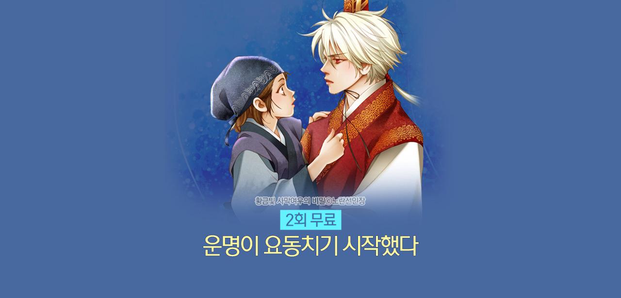 웹툰_작품배너_황금빛 사막여우의 비밀_기본