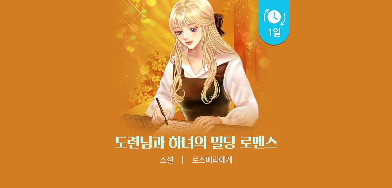 소설_기다무_로즈마리_0320종료