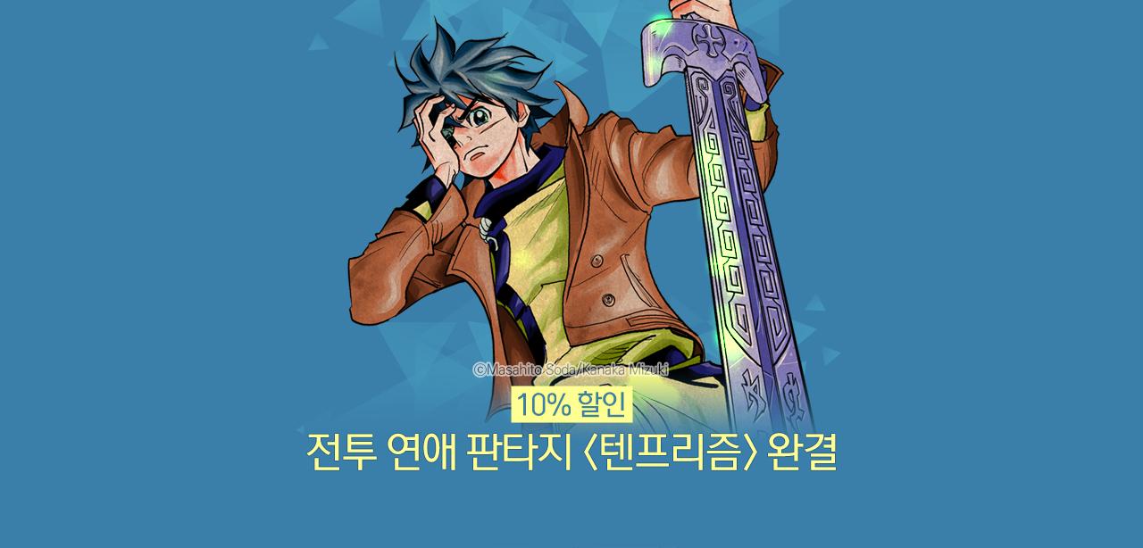 만화_학산문화사_텐프리즘