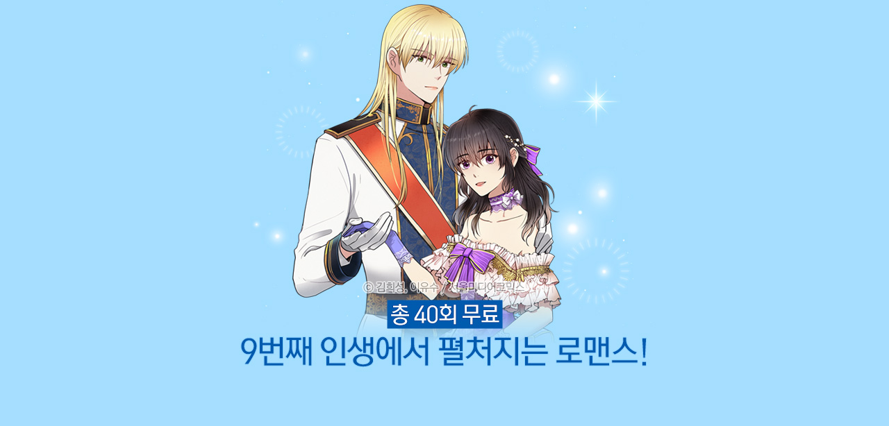 만화_서울미디어코믹스_발렌타인키스