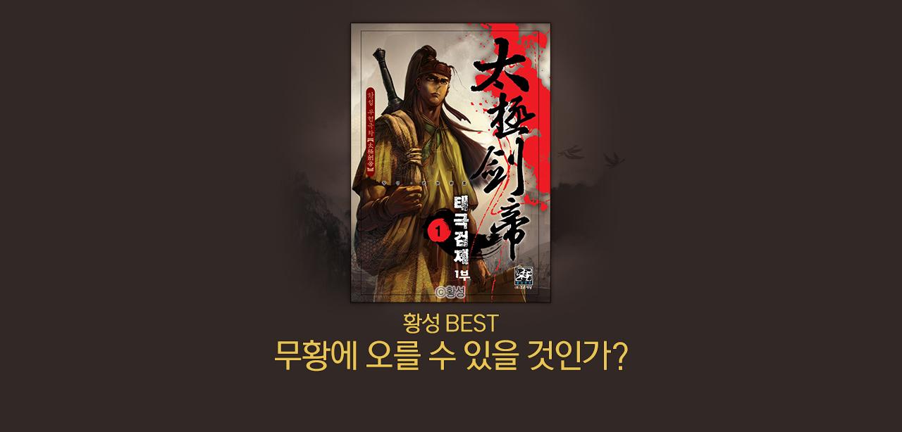 만화_미스터블루_태극검제