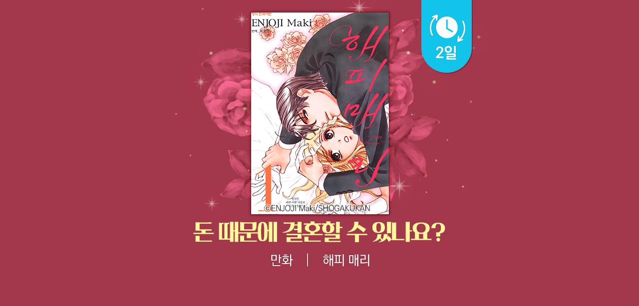 만화_dcw_해피매리