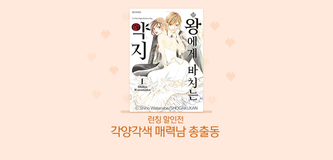 만화_DCW_각양각색 매력남