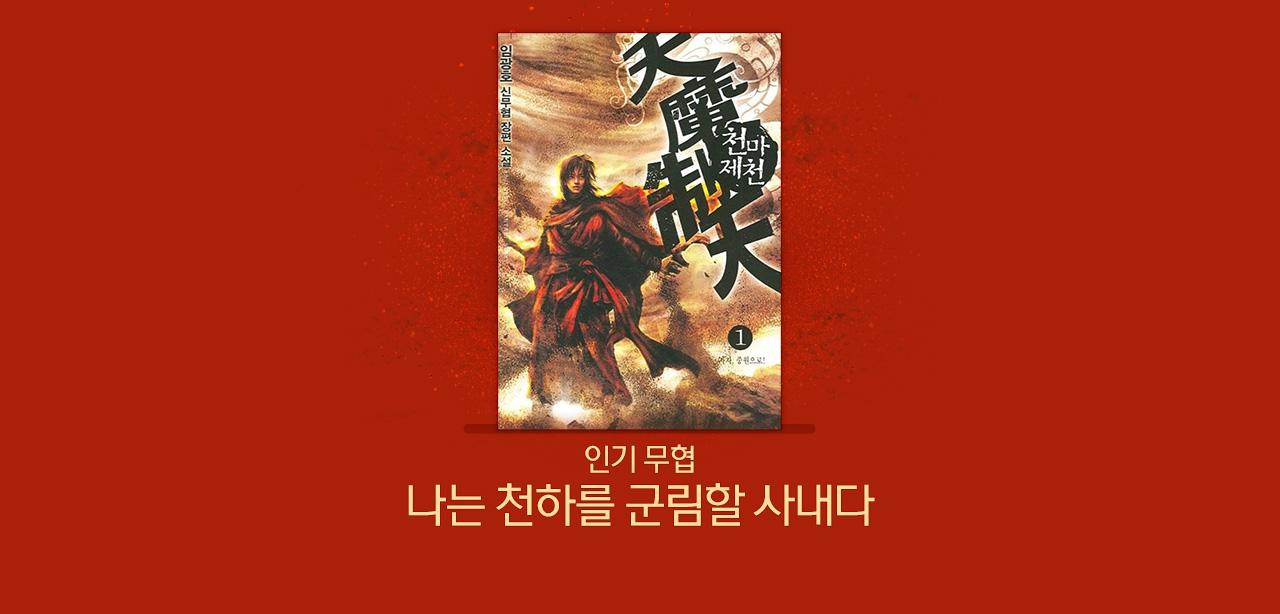 소설_정액제_무협테마_0402 종료